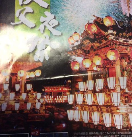 Night Festival at Chichibu in Saitama on December 2 and 3rd