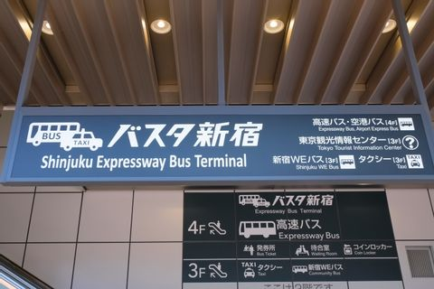 How to get to Mt.Fuji from Tokyo?
