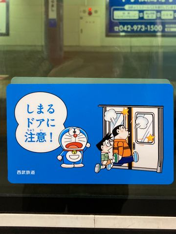 DORAEMON-GO Train, again?