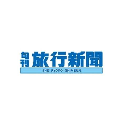 旬刊旅行新聞(2015年6月1日)