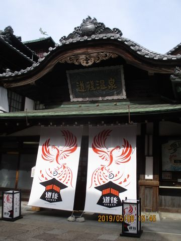 Matsuyama Golden Tour
