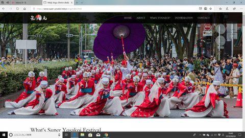 Yosakoi Dance festival  Harajuku Omotesando: August 24-25
