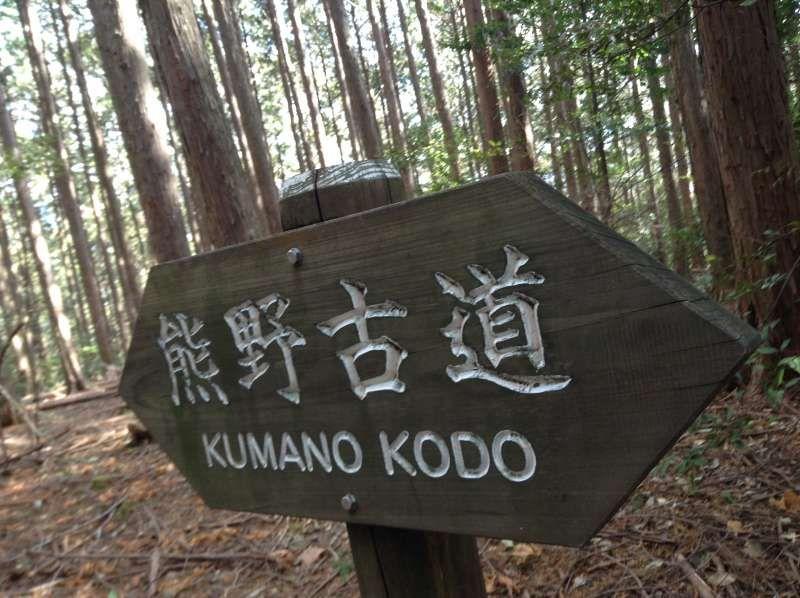 Wakayama Kumano Kodo pilgrimage