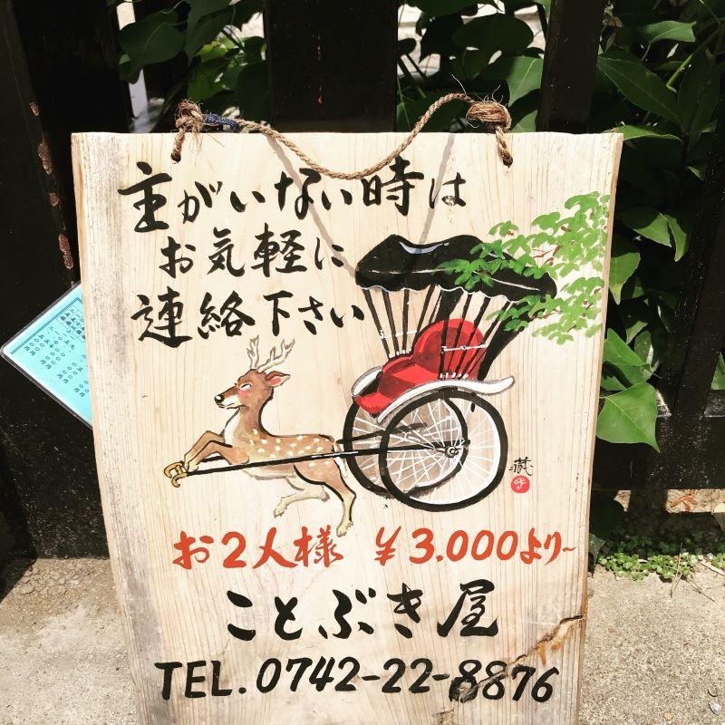 Deer in Nara, work hard!!