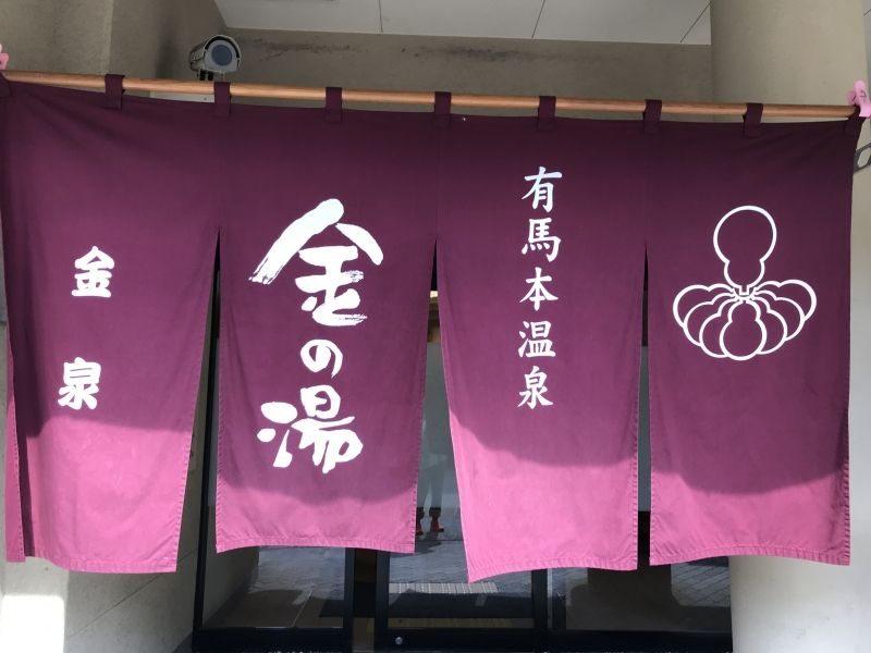 Kansai No.1 popular hot spring, Arima Onsen is available for TATOO holders :))