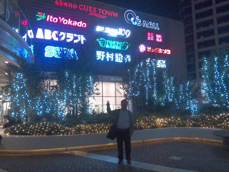Osaka nightscape on November 24th