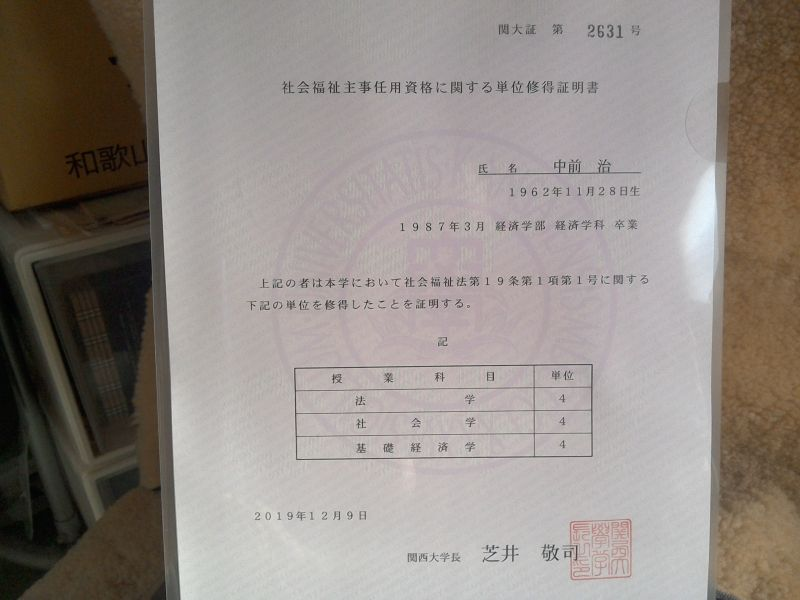 the certificate of Social Welfare Manager