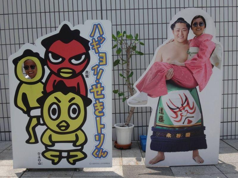 Sumo arena in Ryogoku