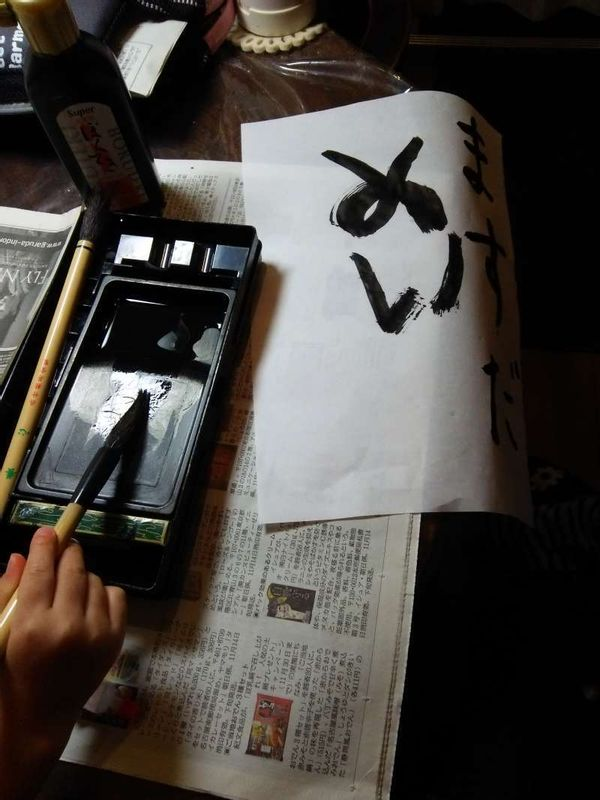 Japanese calligraphy on new year's day. Many school-goers have to hand in their work to their homeroom teachers as an assignment of winter holidays.