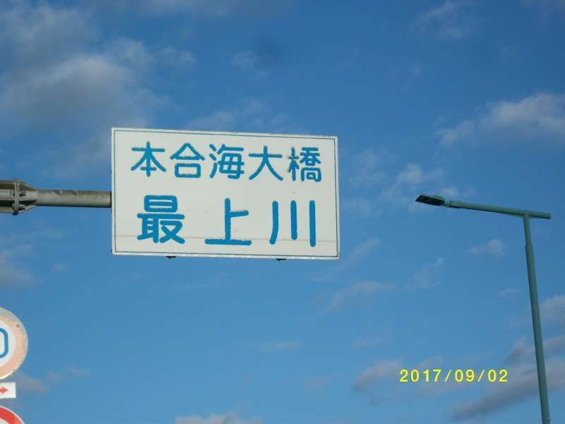 Sign of the Mogami River