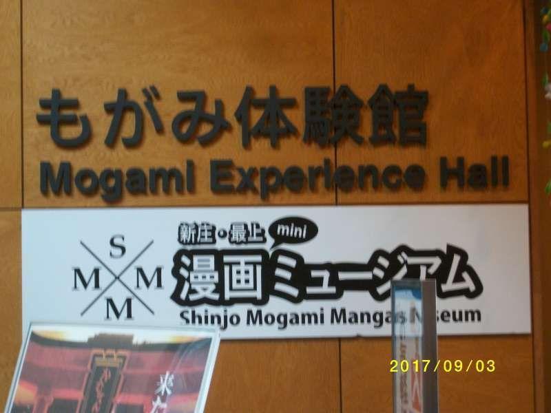 Mogami Experience Hall