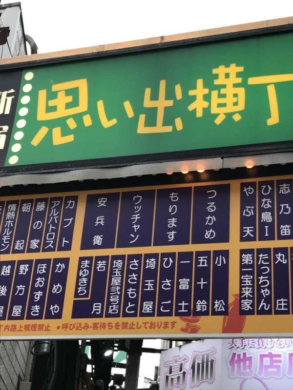 Omoide-yokocho at Shinjuku