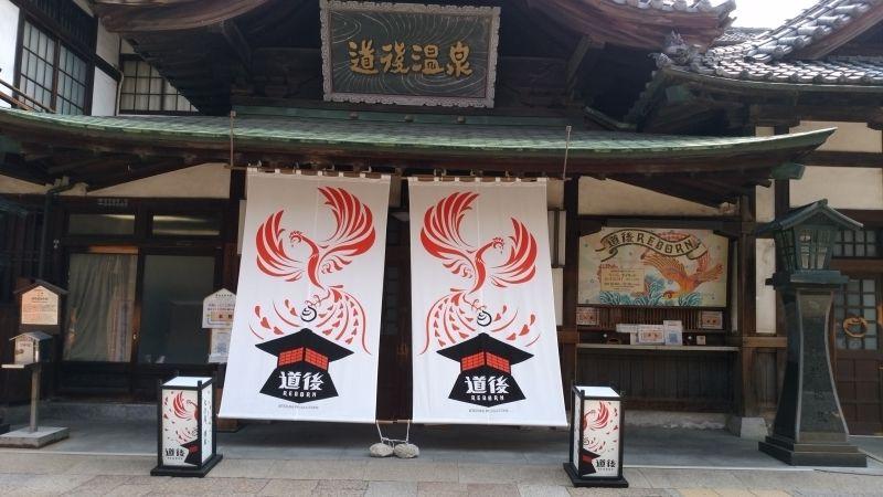 Dogo Hot Spring main bathhouse