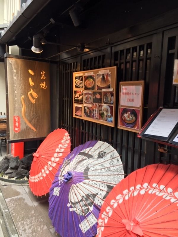 Japanese style restaurant in Pontocho, downtown Kyoto with colorful umbrellas in front of its narrow alley