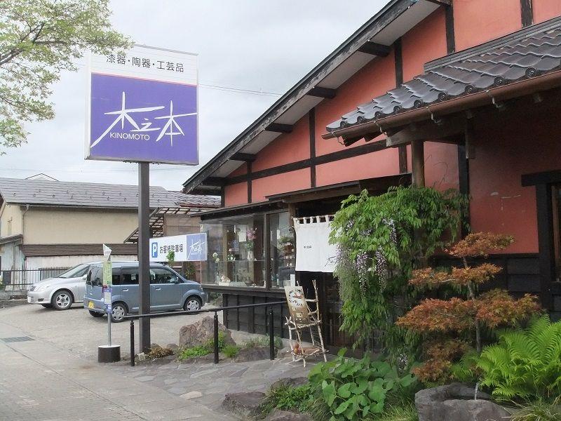 Kinomoto Lacquerwares and Crafts
