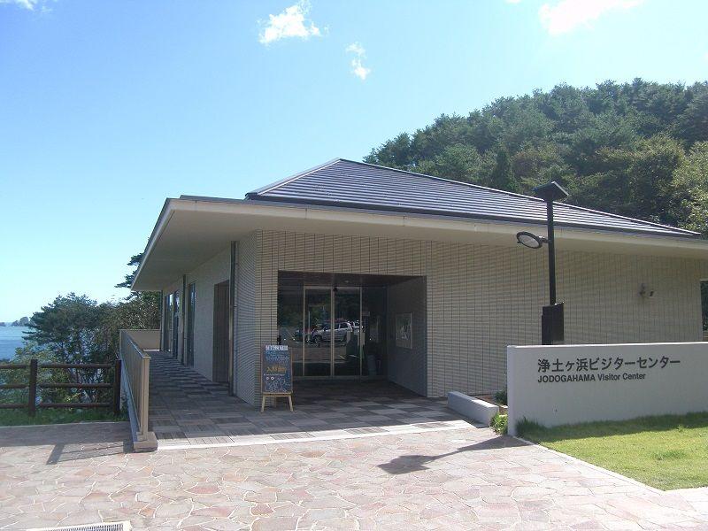 Jodogahama Visitor Center