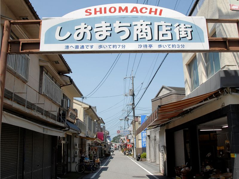 Shiomachi Shopping Street
