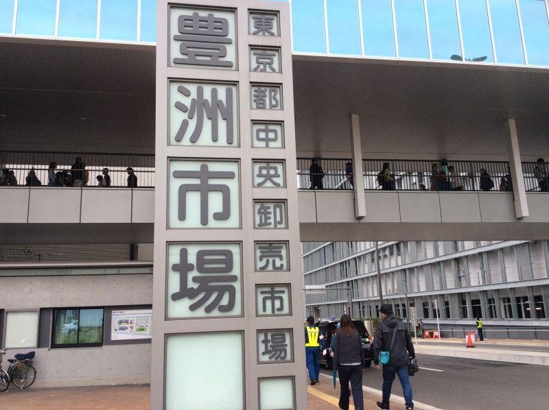 Toyosu new Tokyo fish market!