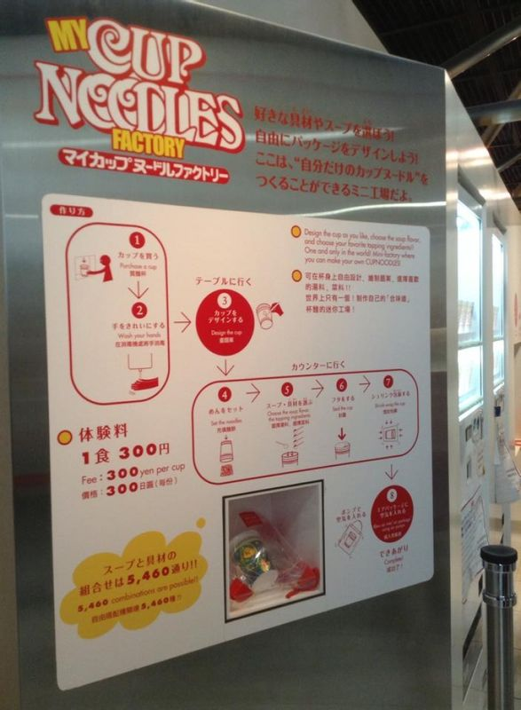 Do you like noodle? You can make your own original cup noodle in there. In Ikedacity Osaka