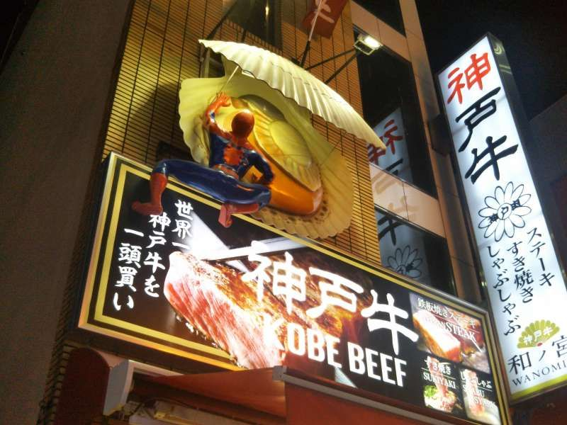 A Kobe beef restaurant in Osaka