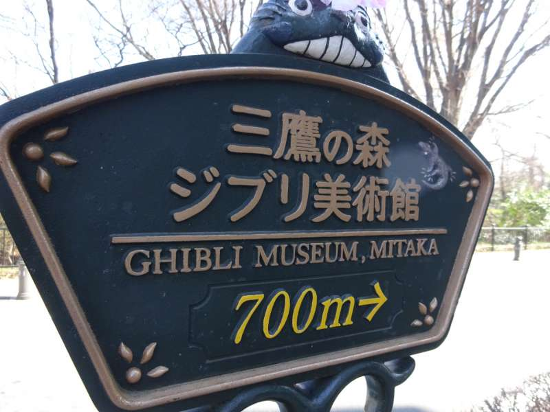 Ghibli Museum and cherry blossoms