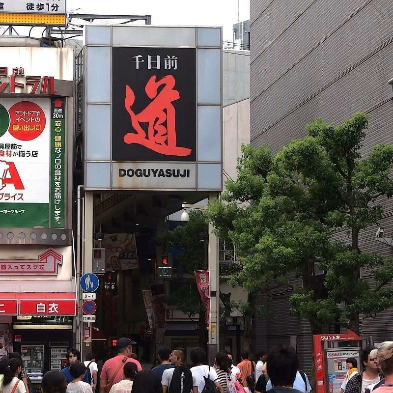 Doguyasuji  Line of specialty stores for cooking tools  Knives from Sakai are particilarly popular among tourists.