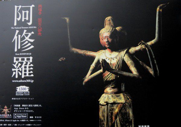 The statue of Ashura in the kofkuji National Treasure Museum / Ashura is one of the most famous statues in Japan, especially very popular among  women.  Visitors will be able to see Ashura on open display, not behind a glass case.