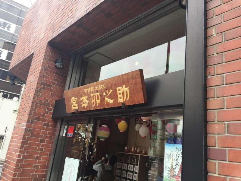 Asakusa, 3 hours.