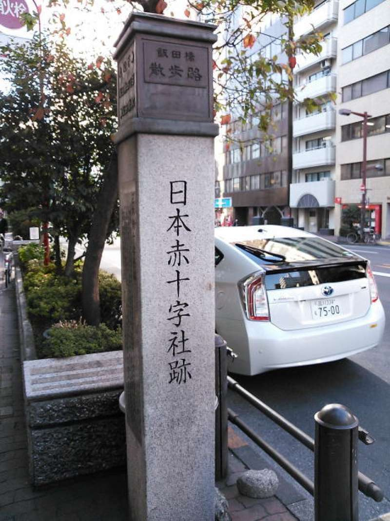 Remind site of Japanese Red Cross Society. There are many remind sites on this street.