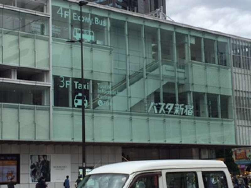 BUSTA Shinjuku (Shinjuku Expressway Bus Terminal)