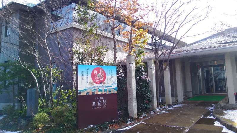 HOKUSAI MUSEUM in Obuse