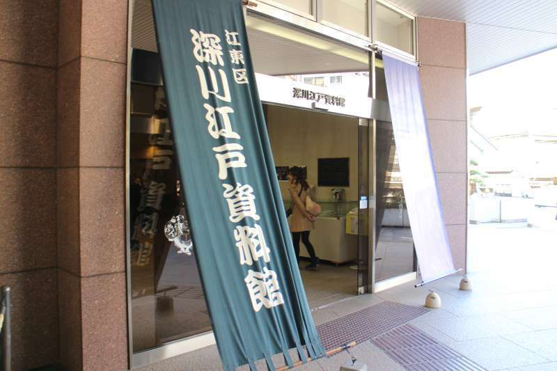 Fukagawa Edo Museum. You can learn many things about old Japan and Tokyo (Edo) in this museum.