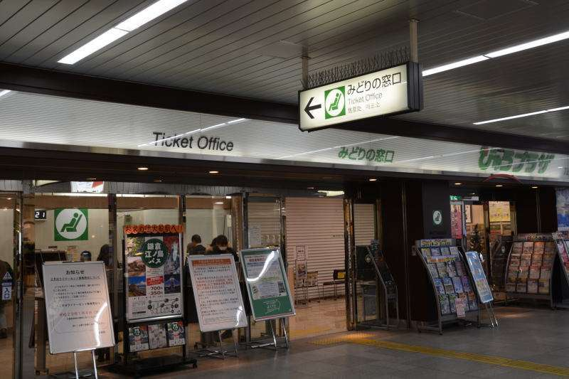 Let's meet here in front of Ticket Office at Ofuna station.