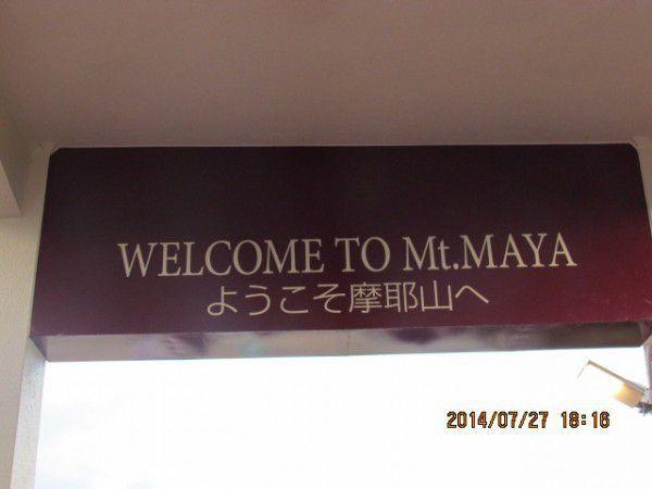 Welcome to Mt.Maya