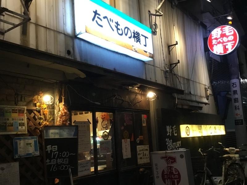 Noge Town, Traditional Izakaya, drinking place in Yokohama.