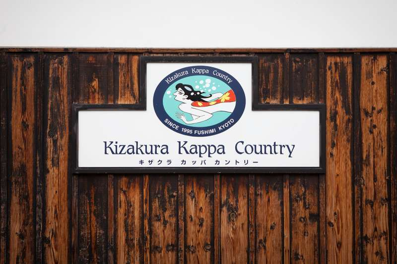Trademark of Kizakura Kappa Country