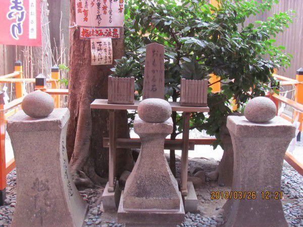 Omokaru stone at Otoshisha