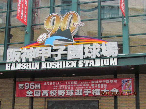The front of Hanshin Koshien Stadium