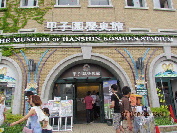 Koshien Museum of History