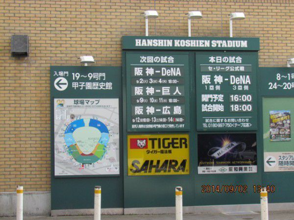 The game between Hanshin Tigers and Yokohama Baystars wa held on August 31st in 2014.