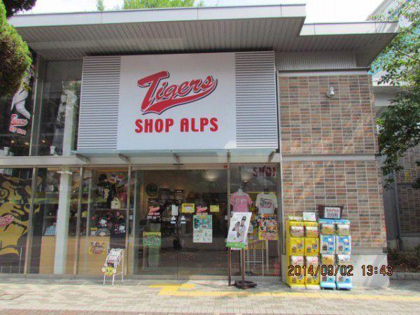 Hanshin Tigers Souvenir shop