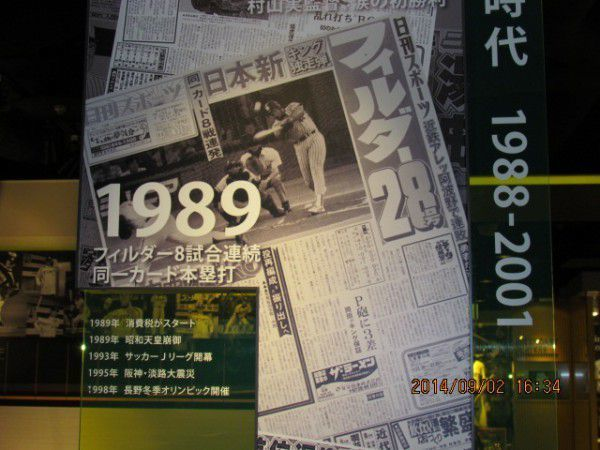 Cecil Grant Fielder belonged to Hanshin Tigers in 1989 at Koshien Museum of History