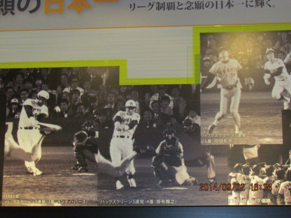 The photo shows three consecutive Home runs in 2003 the year when Hianshin Tigers won a victory at Koshien Museum of History.