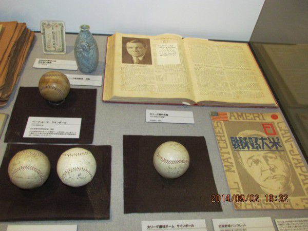 The autographed balls of Babe Tuth at Koshien Museum of History