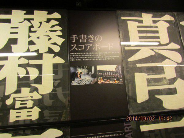 Hand-written player board at Koshien Museum of History