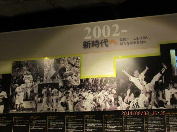 The phot Hanshin Tigers won a championship in 2003 at Koshien Museum of History