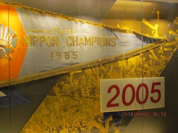 The flag Hanshin Tigers won a championship in 2005 at Koshien Museum of History