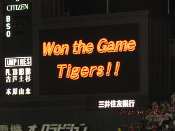 Hanshin Tigers won a surprising come-from-behind victory