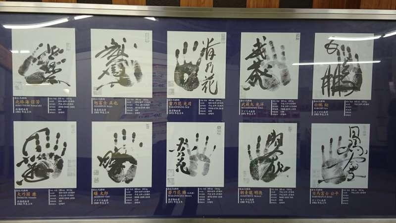 Hand prints of Yokozuna