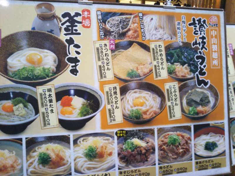 Udon Noodle Shop along the Arcade